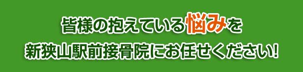 皆様の抱えている悩みを 新狭山駅前接骨院にお任せください!