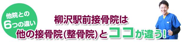 「他院との6つの違い」柳沢駅前接骨院は 他の接骨院(整骨院)とココが違う!