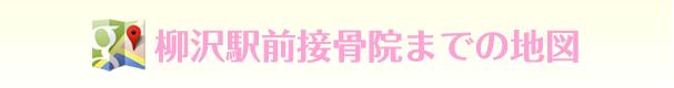 柳沢駅前接骨院までの地図
