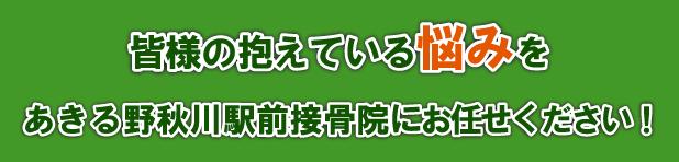 皆様の抱えている悩みをあきる野秋川駅前接骨院にお任せください!