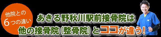 あきる野秋川駅前接骨院は他の接骨院(整骨院)とココが違う!