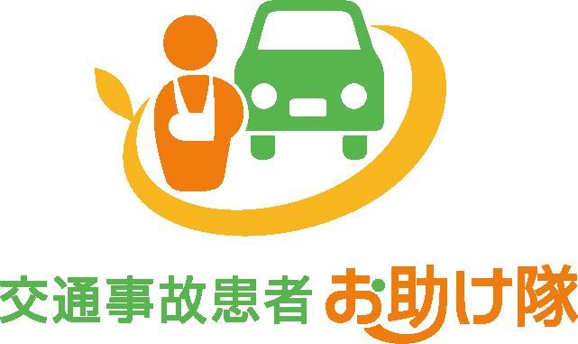 交通事故患者お助け隊ロゴ