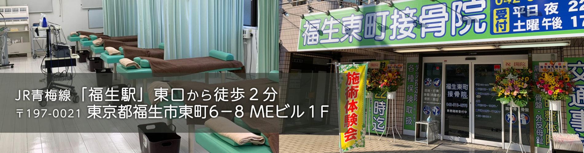 福生東町接骨院☆ニューオープン