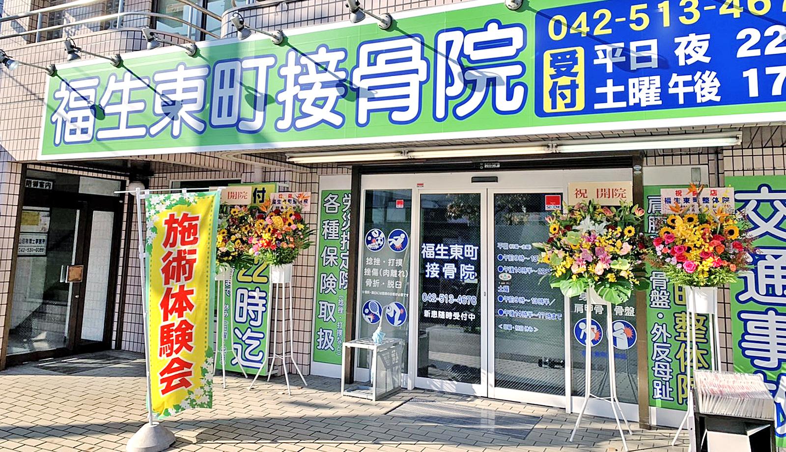 福生東町接骨院、プレオープン100円施術体験は10月3日まで!