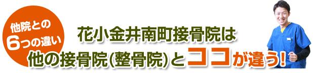 「他院との6つの違い」花小金井南町接骨院は他の接骨院(整骨院)とココが違う!