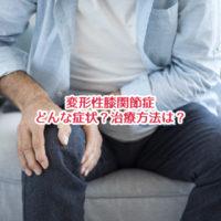 変形性膝関節症のアイキャッチ