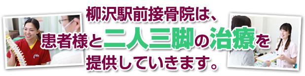 柳沢駅前接骨院は、 患者様と二人三脚の治療を 提供していきます。