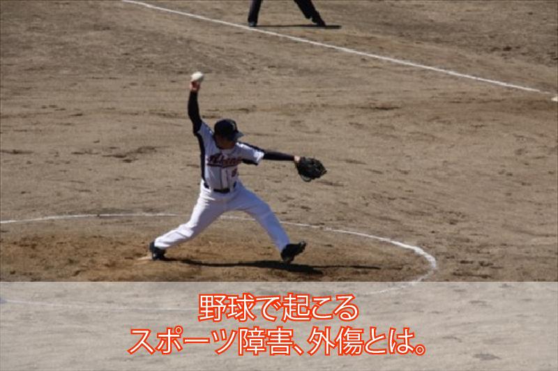 野球で起こるスポーツ障害